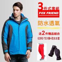 【FOXFRIEND 】 男款二合一超輕防水防風羽絨外套(365)