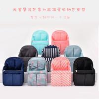 QHL 酷奇-大容量背包多功能隔層收納包中袋(9色)