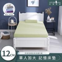 【House Door 好適家居】天然防蚊防螨技術保護表布竹炭釋壓記憶床墊12cm超值組 單大3.5尺