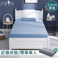 【House Door 好適家居】天然防蚊防螨技術保護表布竹炭釋壓記憶床墊12cm好眠組 單人3尺