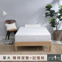 【House Door 好適家居】正反兩用20cm厚舒壓記憶床墊保潔超值組-單大3.5尺
