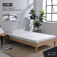【House Door 好適家居】高密度防黴防蹣抗菌7.62cm厚記憶床墊保潔超值組-單大3.5尺
