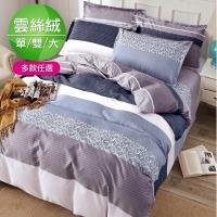 eyah 宜雅 台灣製時尚品味100%超細雲絲絨雙人兩用被床包組 單人/雙人/加大 均一價