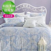 eyah MIT台灣製科技天絲涼被床包組 單人/雙人/加大 均一價