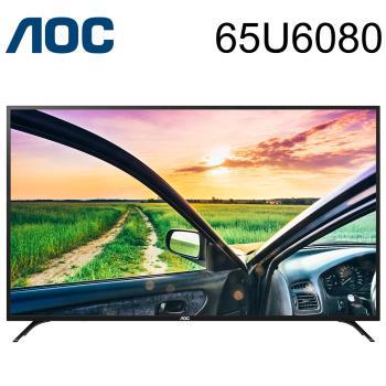 AOC艾德蒙 65吋4K UHD聯網液晶顯示器+視訊盒(65U6080)