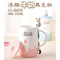 浮雕牛奶馬克杯 CI-Q470