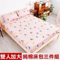 奶油獅-同樂會系列-100%精梳純棉床包三件組(櫻花粉)-雙人加大6尺