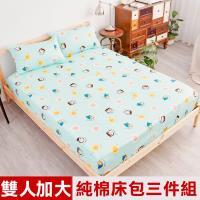 奶油獅-同樂會系列-100%精梳純棉床包三件組(湖水藍)-雙人加大6尺