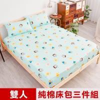 奶油獅-同樂會系列-100%精梳純棉床包三件組(湖水藍)-雙人5尺