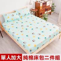 奶油獅-同樂會系列-100%精梳純棉床包二件組(湖水藍)-單人加大3.5尺
