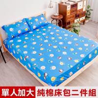 奶油獅-同樂會系列-100%精梳純棉床包二件組(宇宙藍)-單人加大3.5尺