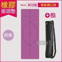 生活良品-頂級PU天然橡膠瑜珈墊(正位體位線)厚度5mm高回彈專業版-紫色(贈牛津布600D背袋及綁帶)