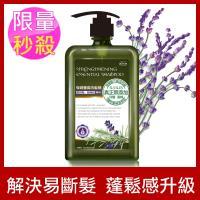 【即期品】arin氧潤 強健豐盈洗髮精 520ml 效期至:2020.01.02