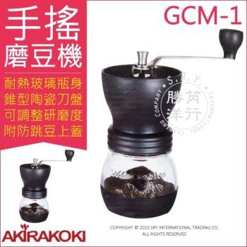 【Akirakoki 正晃行】GCM-1手搖磨豆機(hario/kalita/porlex參考)