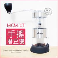 【Akirakoki 正晃行】MCM-1T 迷你手搖磨豆機(陶瓷磨芯 含矽膠防滑底座)
