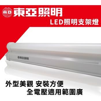 東亞照明-全電壓 4呎 20W LED燈管-層板燈 支架燈 (4入)