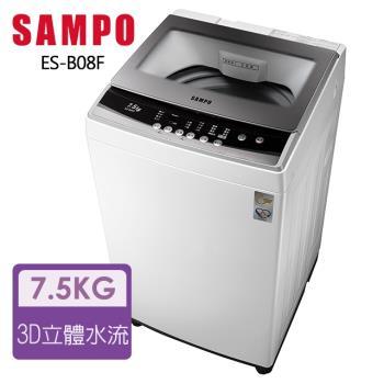 聲寶SAMPO 7.5KG 全自動洗衣機 ES-B08F