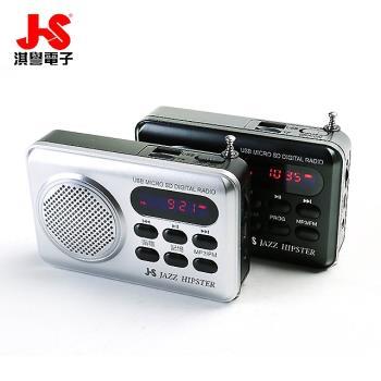 JS淇譽 多功能FM收音擴音機 JR-103