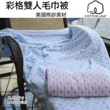 台灣興隆毛巾製 美國棉彩格雙人毛巾被-粉色 (單條)