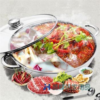 晶輝鍋具-家用不鏽鋼雙耳加厚鴛鴦鍋36公分含鍋蓋