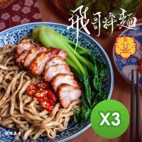 飛哥拌麵 巷口麻醬風味(600g)x3包