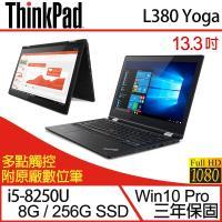 Lenovo 聯想 ThinkPad L380 yoga 13.3吋i5四核專業商務筆電 20M8A06KTW