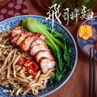 飛哥拌麵 巷口麻醬風味(600g)