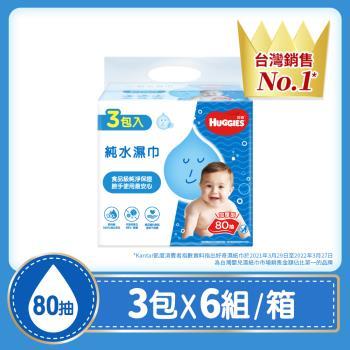 好奇純水嬰兒濕巾加厚型80抽x18包