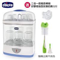 chicco 蒸氣消毒鍋清潔組