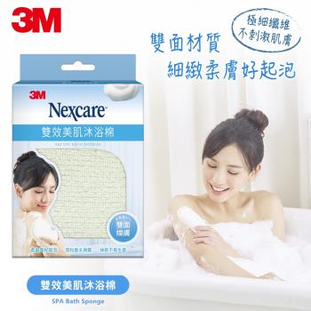 3M 雙效美肌沐浴棉(三入組)
