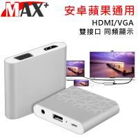 MAX+ 蘋果 安卓 通用轉HDMI/VGA雙視頻MHL影音傳輸器