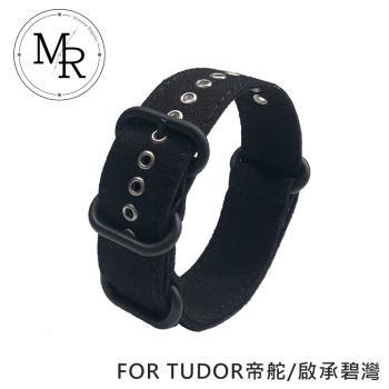 MR 22mm TUDOR帝舵/啟承碧灣 NATO款帆布/三環錶帶 黑