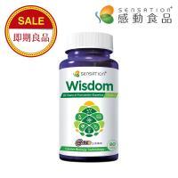 (即期良品)【SENSATION+感動食品】Wisdom錠90粒/瓶