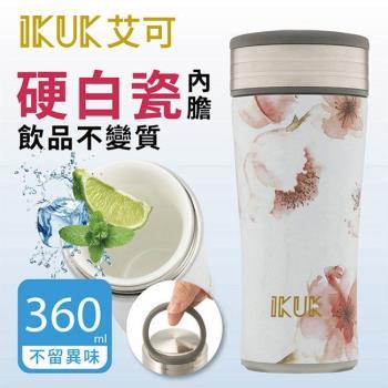 IKUK艾可 真空雙層內陶瓷保溫杯 360ml 好提櫻系列 IKHV-360FLWT