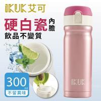 IKUK 真空雙層內陶瓷保溫杯300ml-彈蓋粉紅