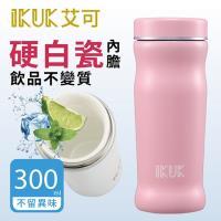 IKUK 真空雙層內陶瓷保溫杯300ml-曲線粉紅