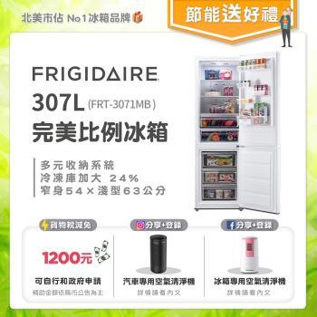 美國富及第Frigidaire 307L 完美比例 小廚房冰箱 下冷凍上冷藏 FRT-3071MB 鏡面白「節能補助」汰舊換新、貨物稅減免