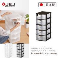 日本JEJ FRONTE MINI A4 透明多層雜物抽屜櫃 5抽