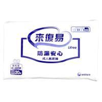 【來復易】防漏安心成人紙尿褲M(20片x4包)/箱