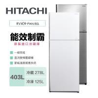 【滿額登記搶大同電子鍋】HITACHI日立403公升一級能效雙門電冰箱 RV409 / R-V409