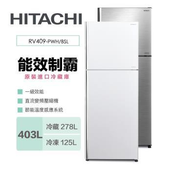 【送DC風扇+滿額送陶板屋】HITACHI日立403公升一級能效雙門電冰箱 RV409 / R-V409