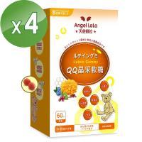 【Angel LaLa 天使娜拉】葉黃素QQ晶采軟糖 - 橘子口味(60粒/盒x4盒)EXP.20190824