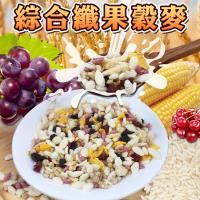 綜合纖果穀麥(120g±5%/包)x50包