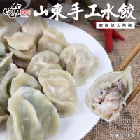 吃貨食間 山東手工水餃家庭號大包裝(1250g/包)x10包