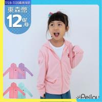 PEILOU 貝柔高透氣抗UV兒童連帽外套(4色可選)