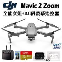 DJI~Mavic 2 Zoom變焦版空拍機全能套組+DJI附螢幕遙控器(飛隼公司貨)+空拍課程