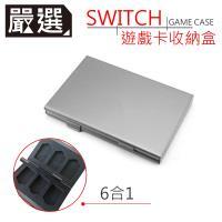 嚴選 任天堂Switch遊戲收納卡盒/6合一金屬卡盒/卡帶收納盒 銀