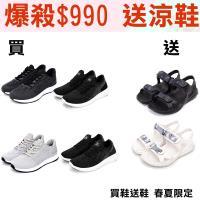 【AIRWALK春夏限定】限定男女款編織慢跑鞋款激殺$990 買鞋再送潮流涼鞋