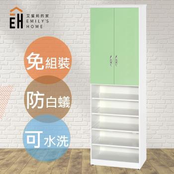 【艾蜜莉的家】2.1尺水洗塑鋼雙門開放式鞋櫃