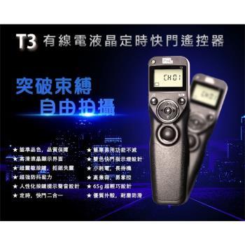 品色Pixel副廠Nikon定時快門線遙控器T3/DC2相容尼康Nikon原廠MC-DC2快門線適Z7 Z6 II Z5 DF D780 D610